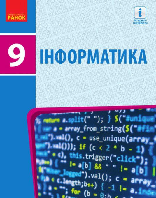 Підручник з Інформатики автор Бондаренко