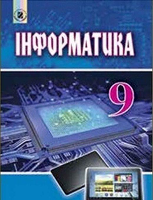 Підручник з Інформатики автор Ривкінд